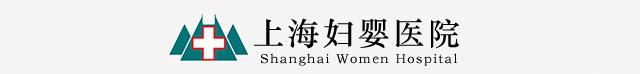上海妇科医院
